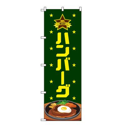 ハンバーグ のぼり旗 当店人気ののぼり旗デザインです