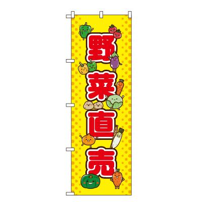 野菜直売 のぼり旗 当店人気ののぼり旗デザインです