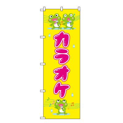 カラオケ のぼり旗 当店人気ののぼり旗デザインです