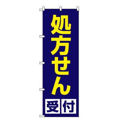 処方せん 受付 のぼり旗 当店人気ののぼり旗デザインです