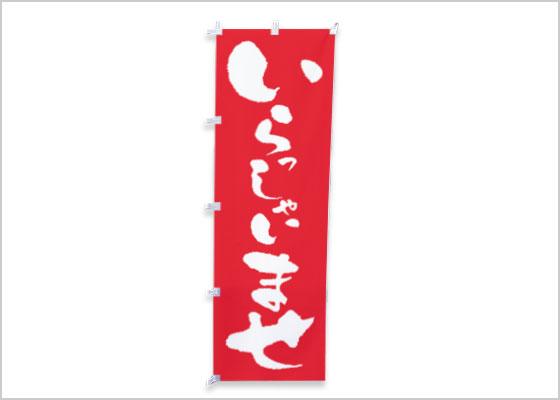 用意するもの - のぼり旗