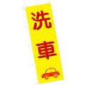 車関係のぼり旗