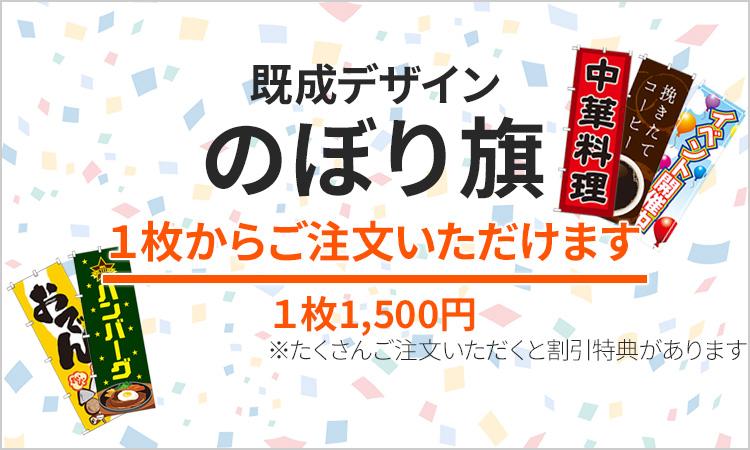 既成デザイン のぼり旗 1枚からご注文OK 1枚1,500円(たくさんご注文いただくと割引特典があります) ご注文後、翌営業日出荷可能!