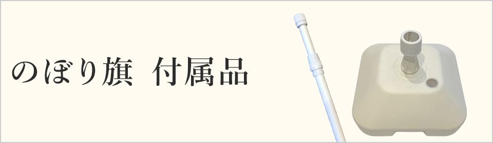 のぼり旗 付属品(用途別のぼり旗デザイン)