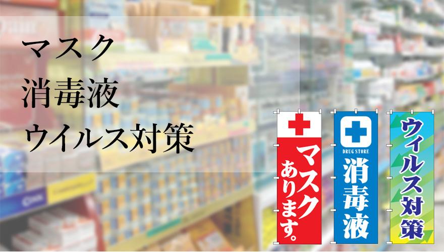 マスク 消毒液 ウイルス対策 のぼり旗(用途別のぼり旗デザイン)