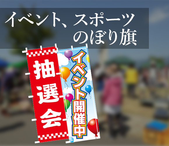 イベント、スポーツ のぼり旗(用途別のぼり旗デザイン)